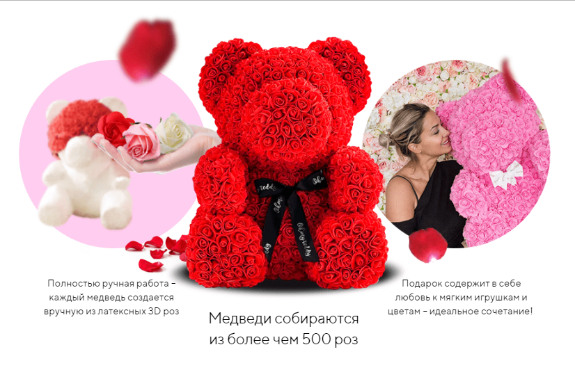мишка из роз купить киев